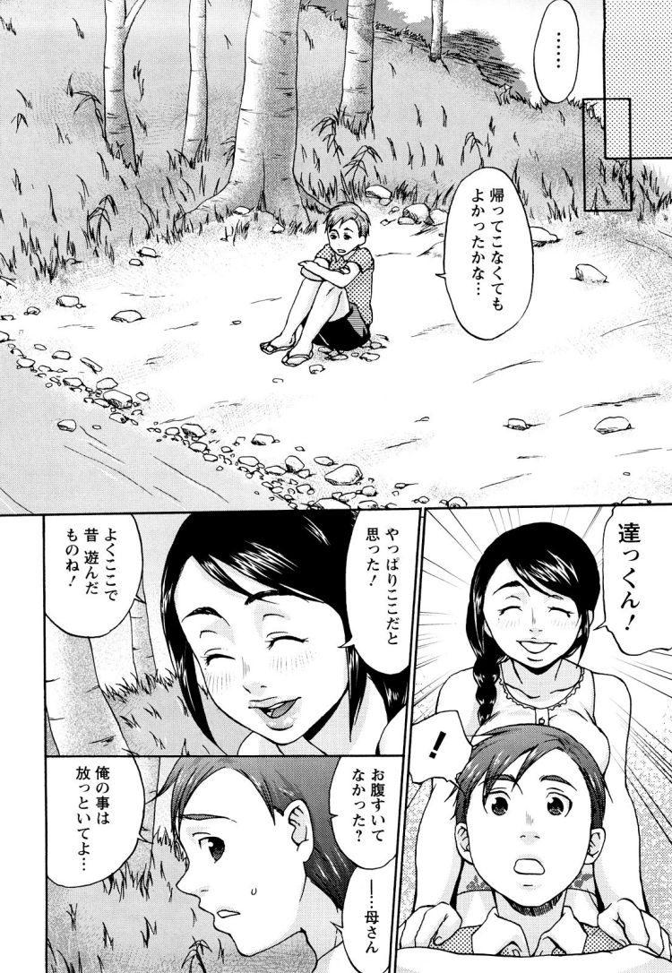 マザコン ヌける無料漫画喫茶004