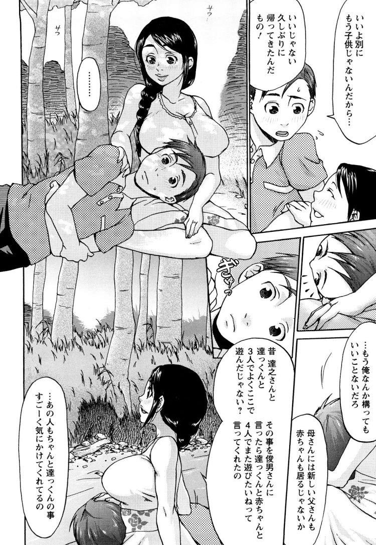 マザコン ヌける無料漫画喫茶006