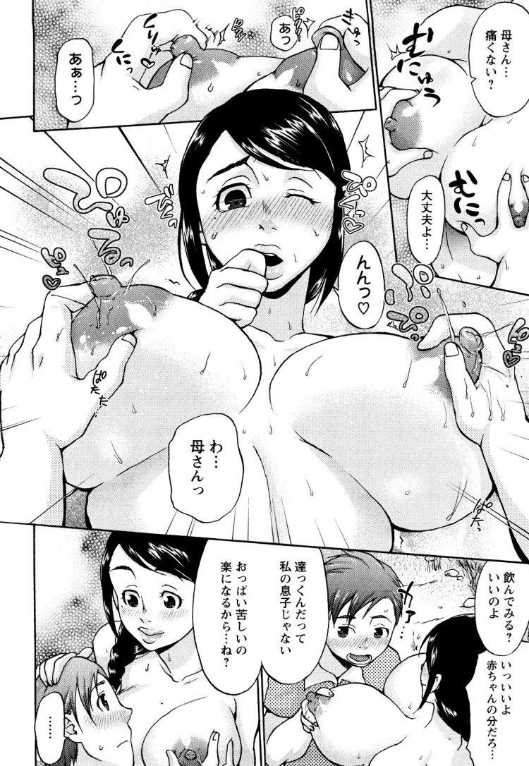 マザコン ヌける無料漫画喫茶008