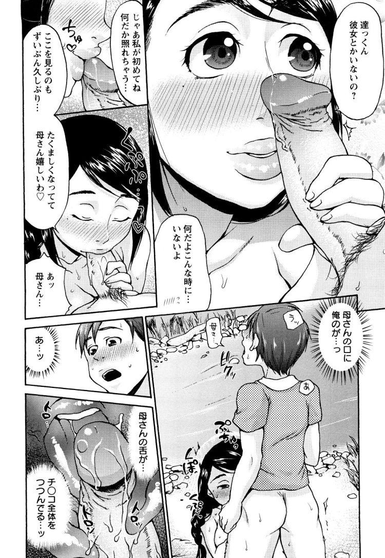 マザコン ヌける無料漫画喫茶010