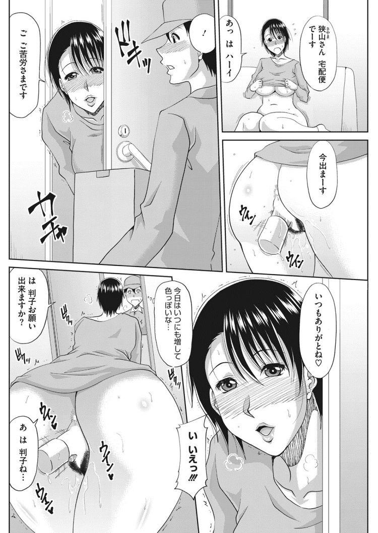 欲求不満人妻 ヌける無料漫画喫茶004