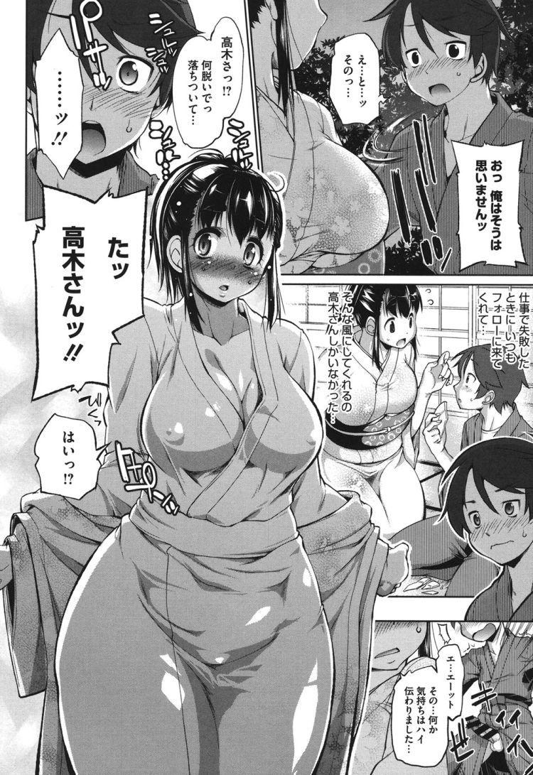 野外エッチ ヌける無料漫画喫茶006