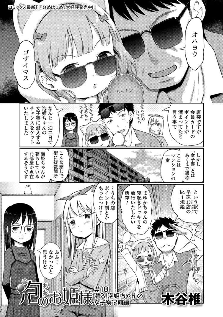 風俗女子寮 ヌける無料漫画喫茶001