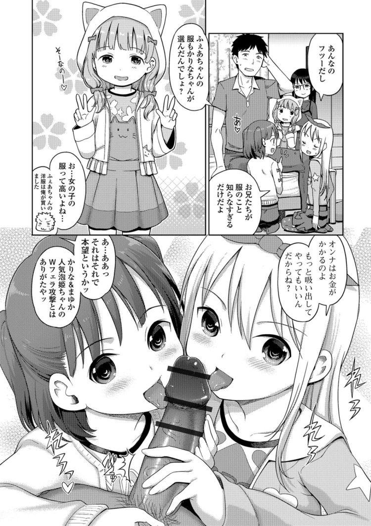 風俗女子寮 ヌける無料漫画喫茶006