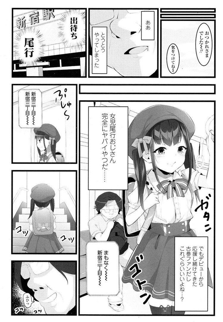 JSアイドル ヌける無料漫画喫茶002