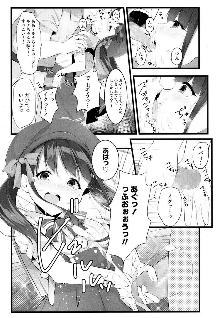 JSアイドル ヌける無料漫画喫茶007
