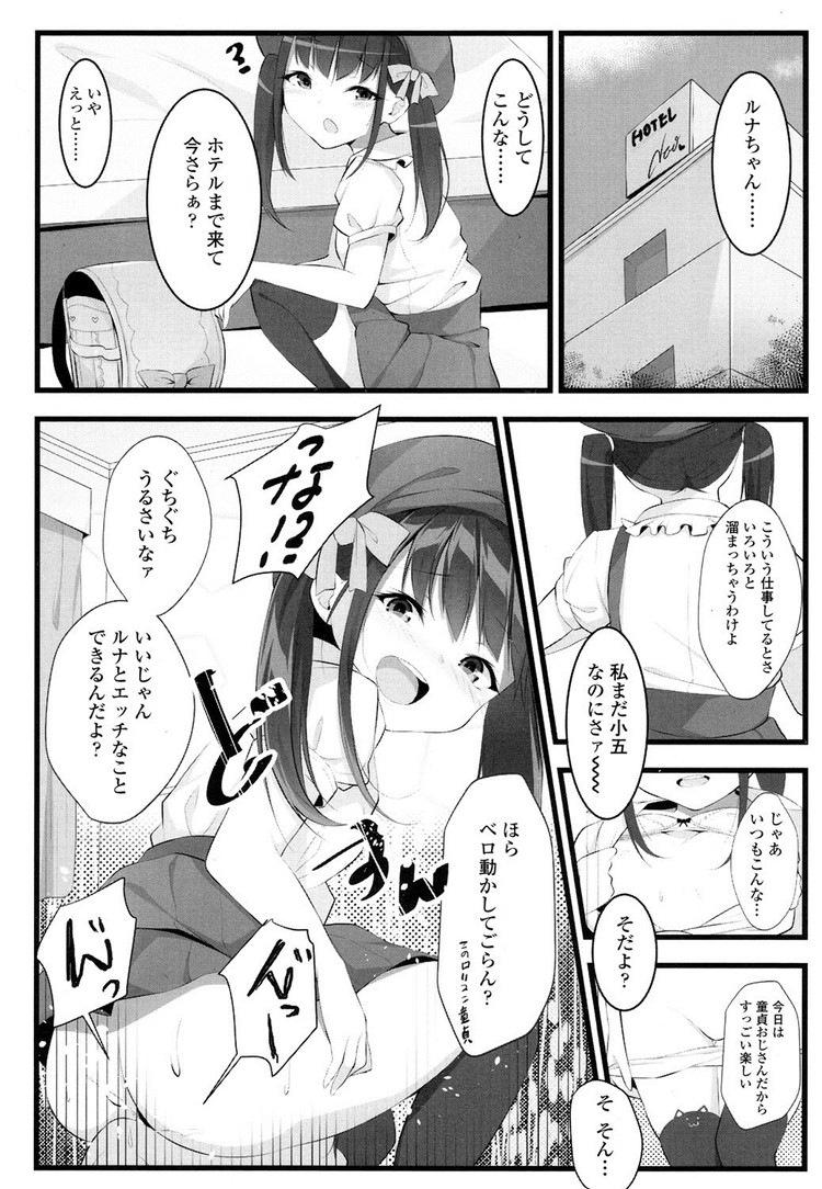 JSアイドル ヌける無料漫画喫茶008
