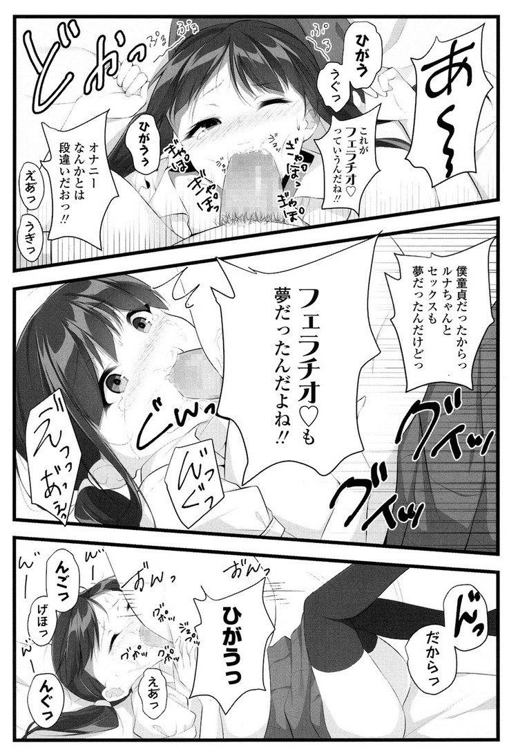 JSアイドル ヌける無料漫画喫茶011