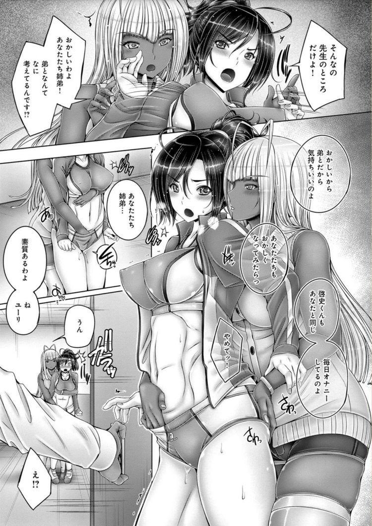 変態姉弟 ヌける無料漫画喫茶005