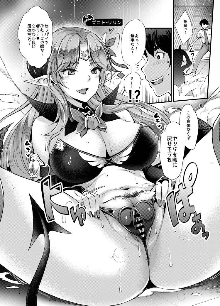 サキュバス ヌける無料漫画喫茶007
