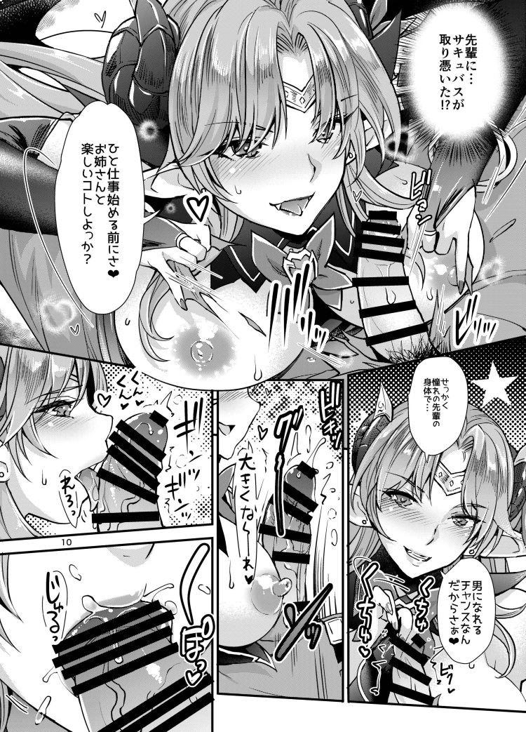 サキュバス ヌける無料漫画喫茶009