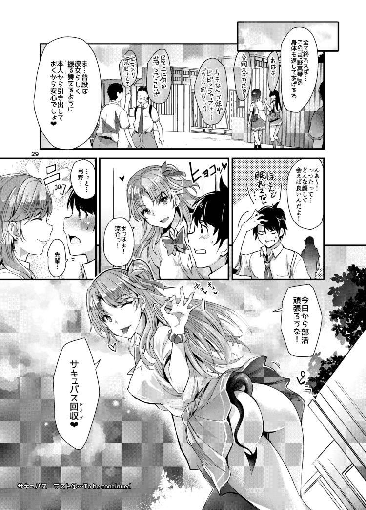 サキュバス ヌける無料漫画喫茶028