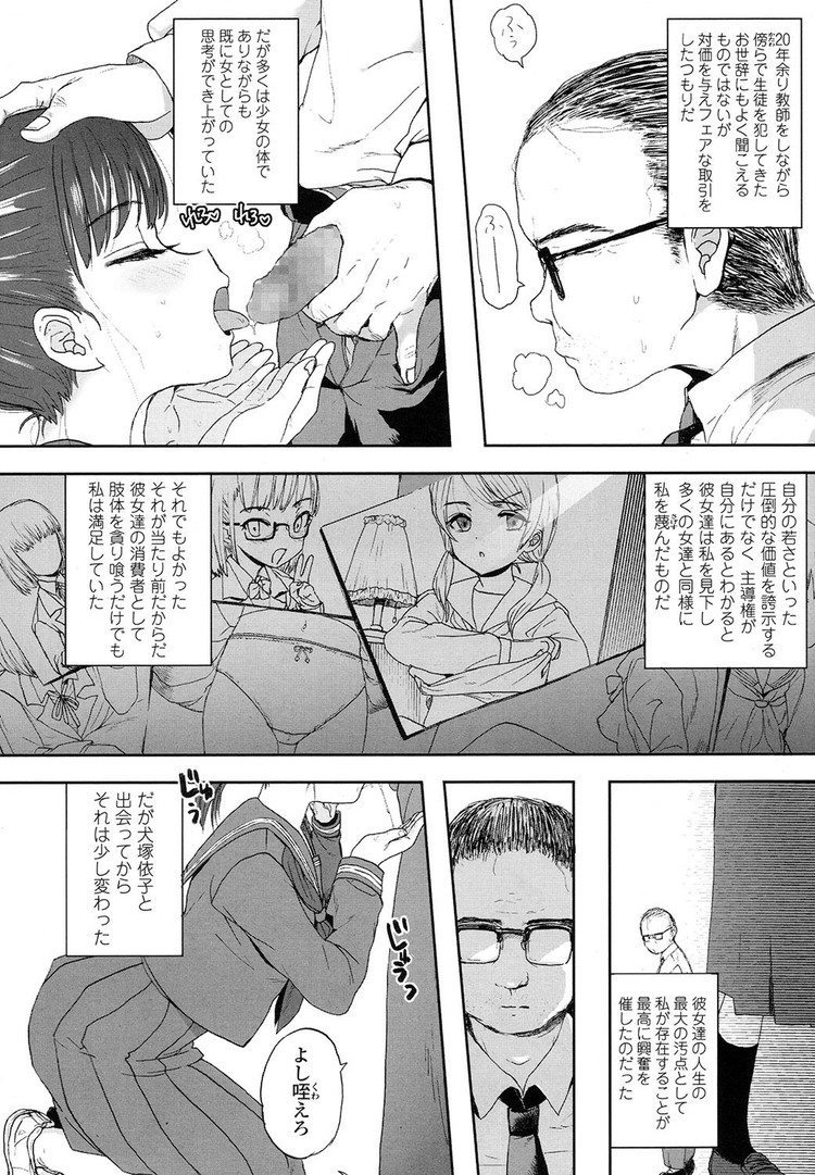 JK調教 ヌける無料漫画喫茶002