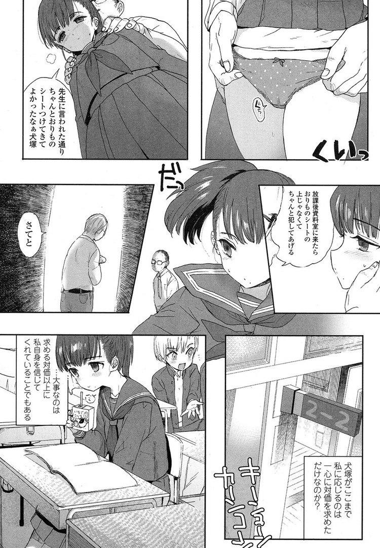 JK調教 ヌける無料漫画喫茶005