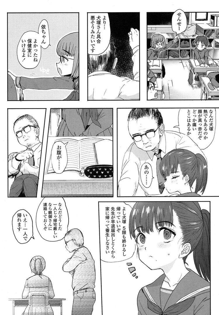JK調教 ヌける無料漫画喫茶006