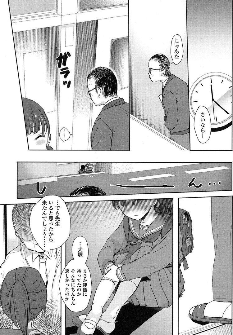 JK調教 ヌける無料漫画喫茶007