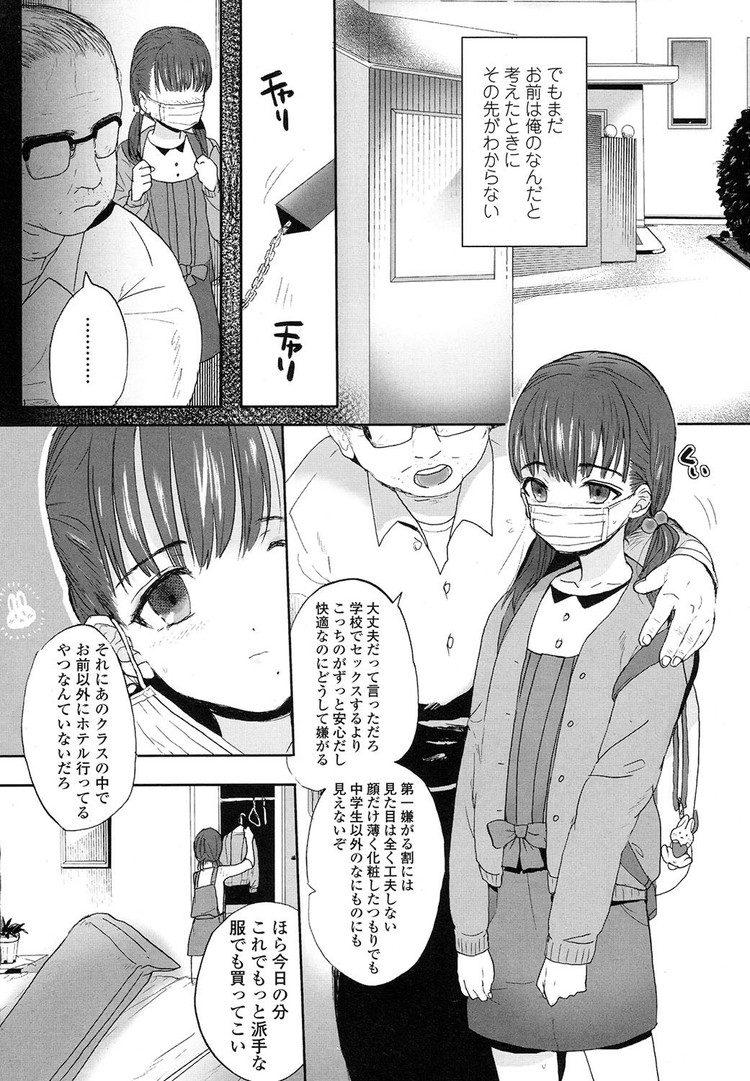 JK調教 ヌける無料漫画喫茶014