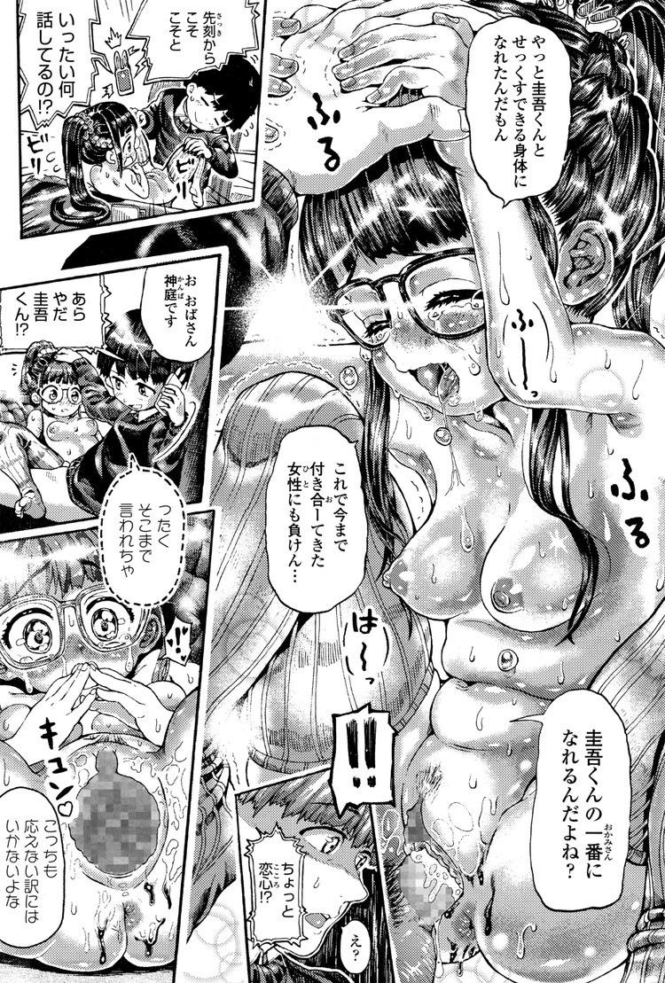 お漏らし彼女 ヌける無料漫画喫茶014