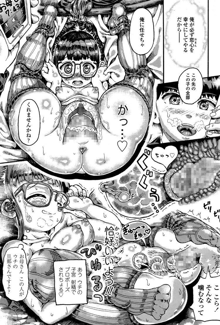お漏らし彼女 ヌける無料漫画喫茶015