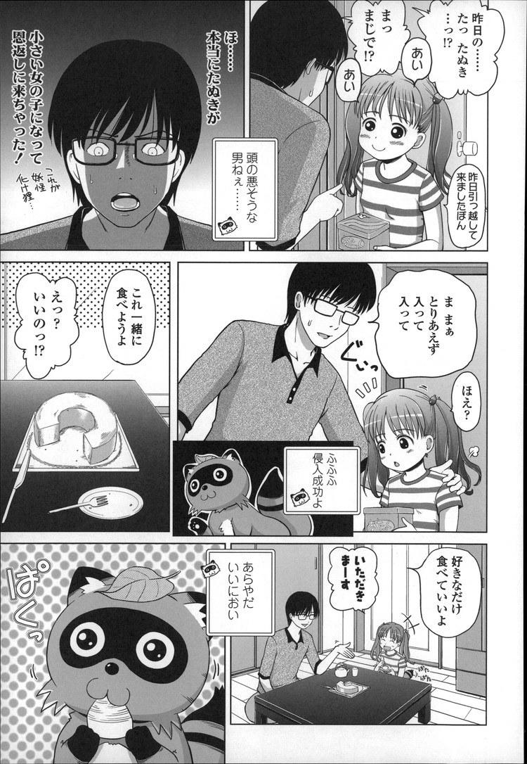 超ロリコン ヌける無料漫画喫茶003