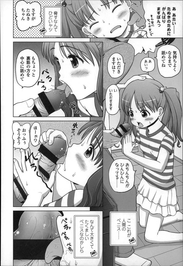 超ロリコン ヌける無料漫画喫茶006