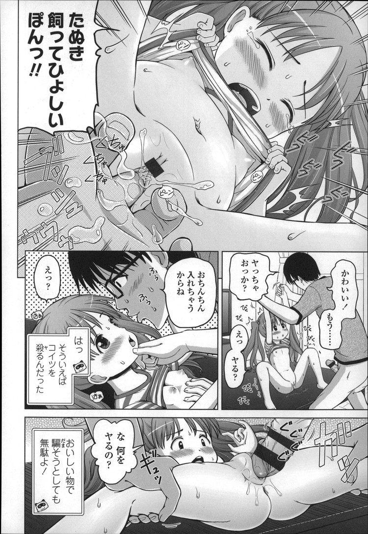 超ロリコン ヌける無料漫画喫茶012