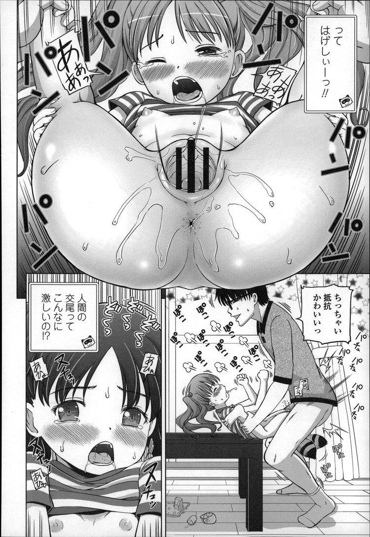 超ロリコン ヌける無料漫画喫茶014