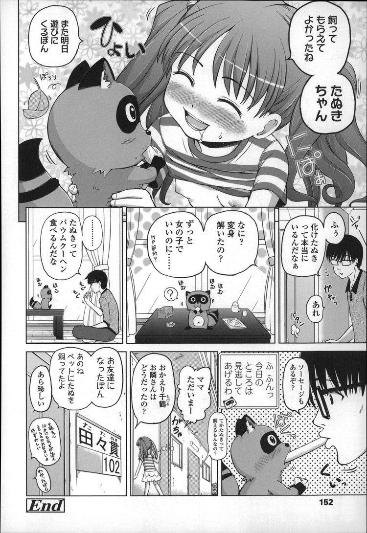 超ロリコン ヌける無料漫画喫茶020