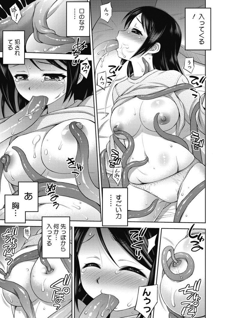 孕ませ触手 ヌける無料漫画喫茶011