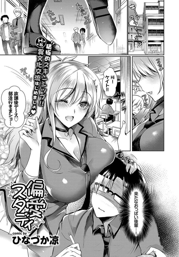 おっぱい先輩 ヌける無料漫画喫茶001