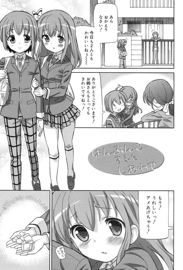 美形双子 ヌける無料漫画喫茶001