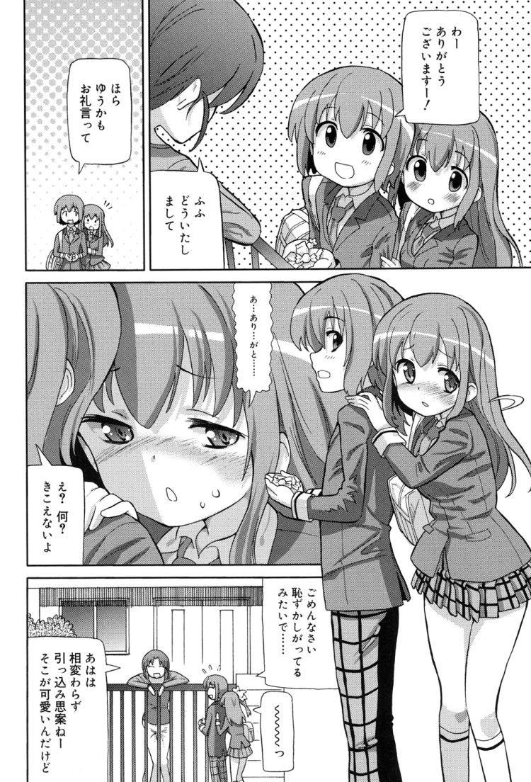 美形双子 ヌける無料漫画喫茶002