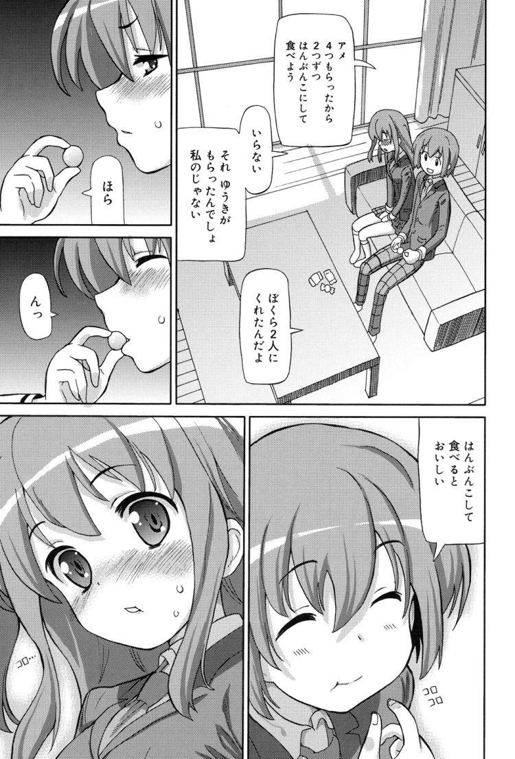 美形双子 ヌける無料漫画喫茶003