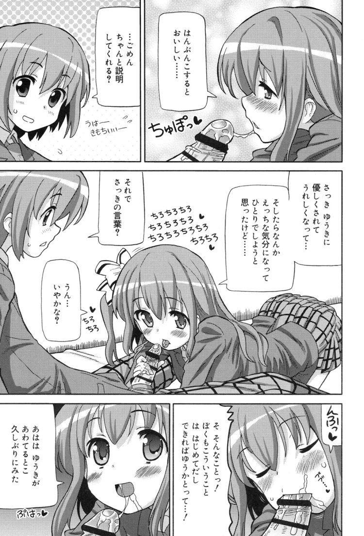 美形双子 ヌける無料漫画喫茶005