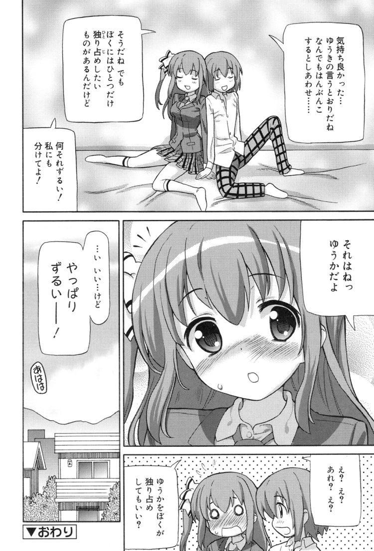 美形双子 ヌける無料漫画喫茶016