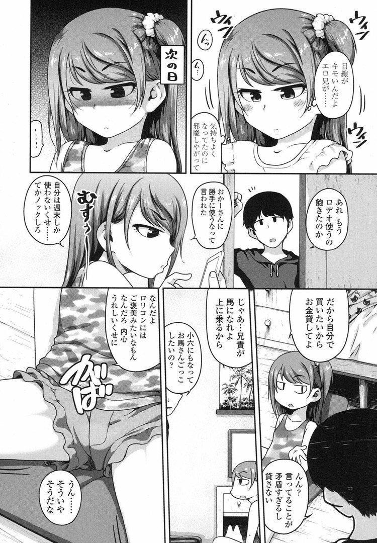 兄妹中出し ヌける無料漫画喫茶002