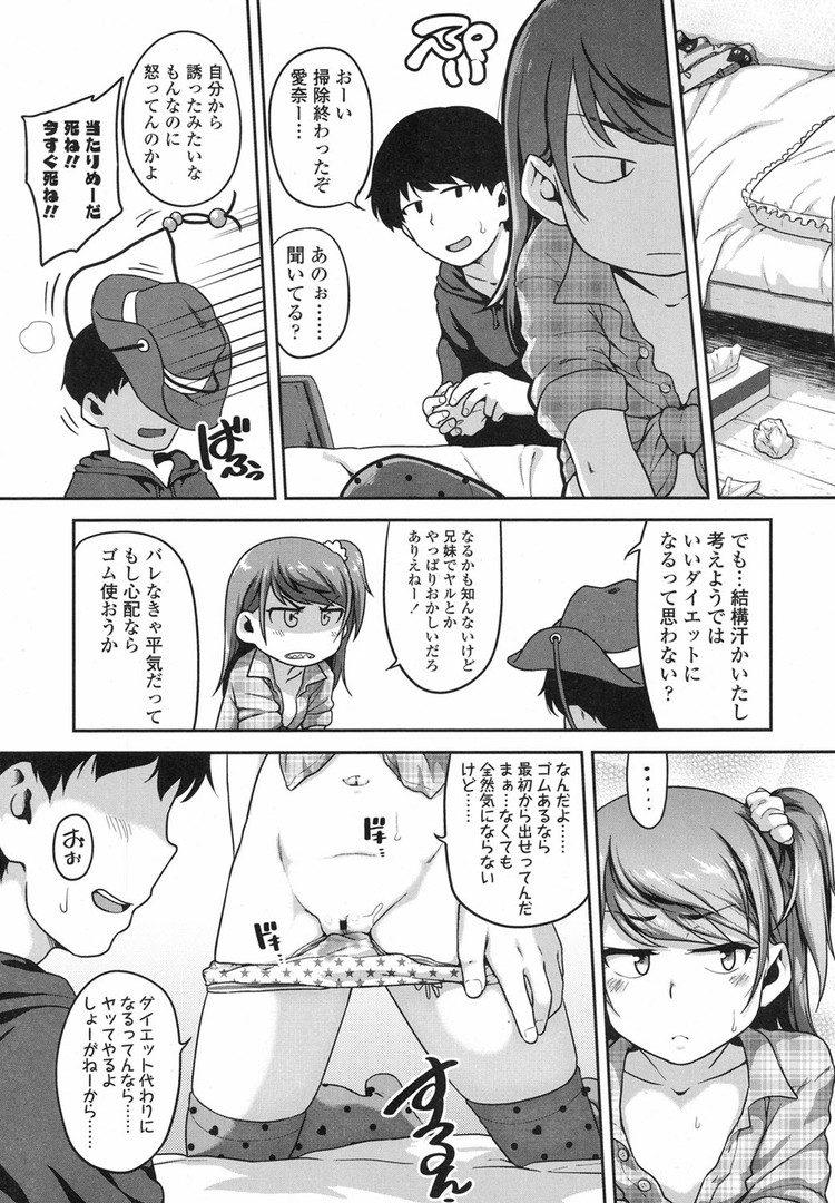 兄妹中出し ヌける無料漫画喫茶017