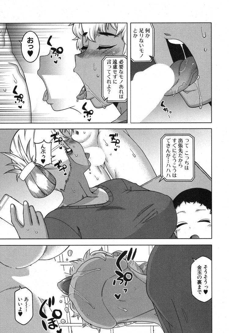 ドSショタ ヌける無料漫画喫茶003