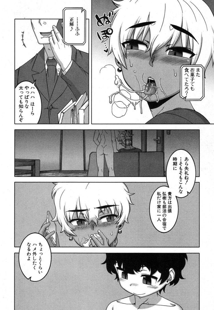 ドSショタ ヌける無料漫画喫茶006