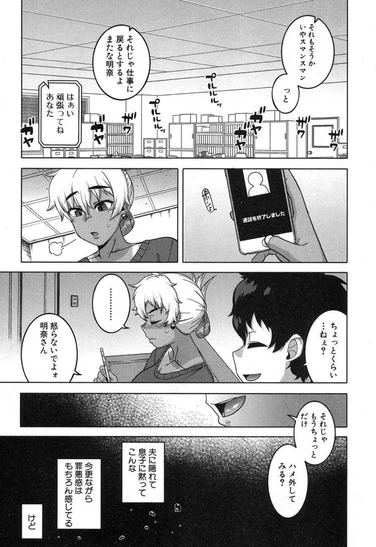 ドSショタ ヌける無料漫画喫茶007