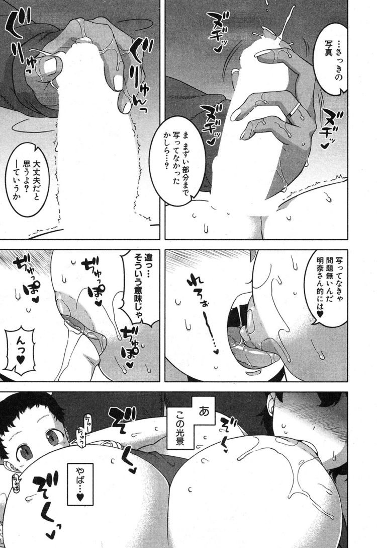 ドSショタ ヌける無料漫画喫茶009