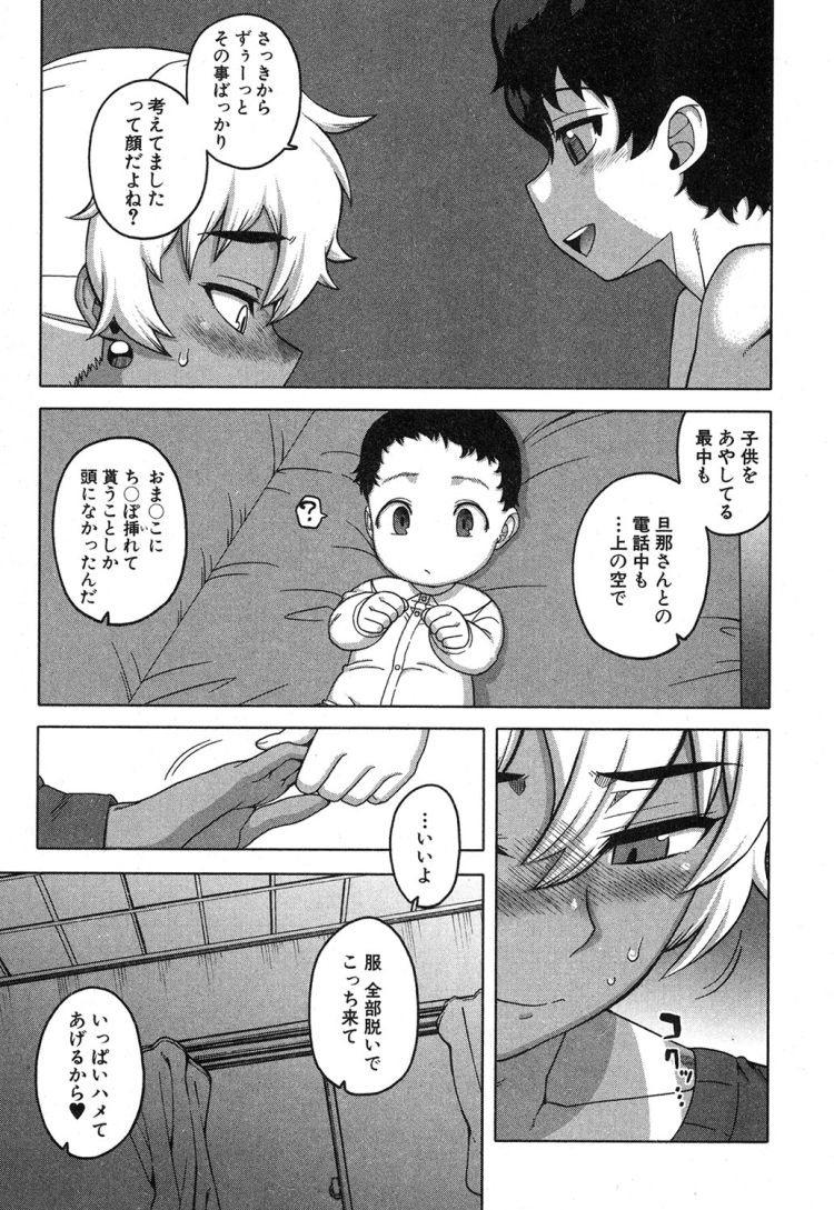 ドSショタ ヌける無料漫画喫茶013