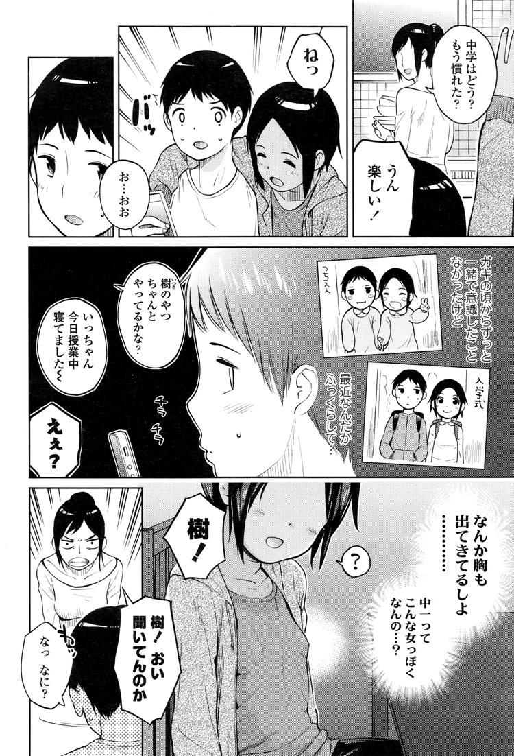 幼馴染セックス ヌける無料漫画喫茶002