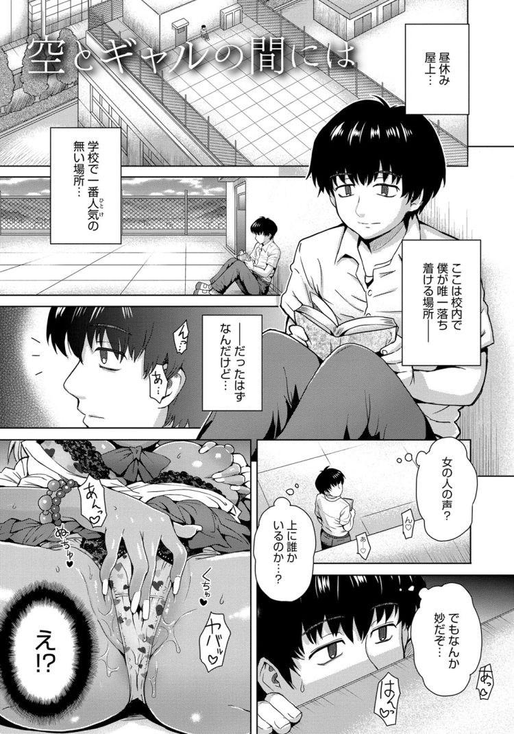 青姦ギャル ヌける無料漫画喫茶001