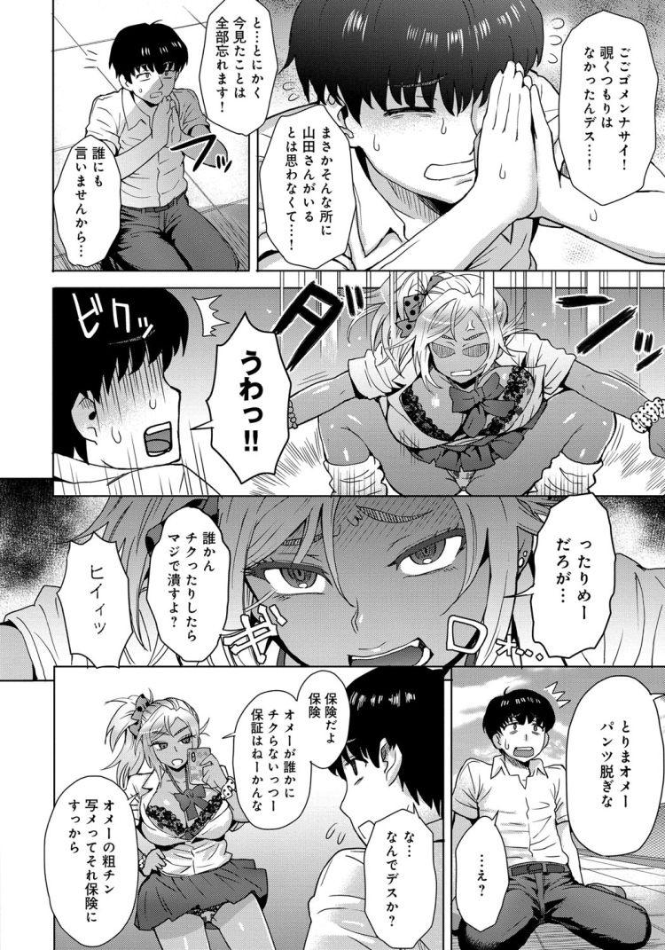 青姦ギャル ヌける無料漫画喫茶004