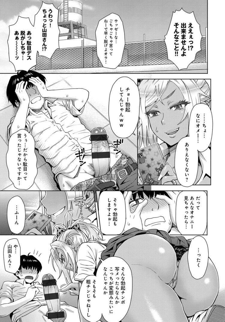 青姦ギャル ヌける無料漫画喫茶005