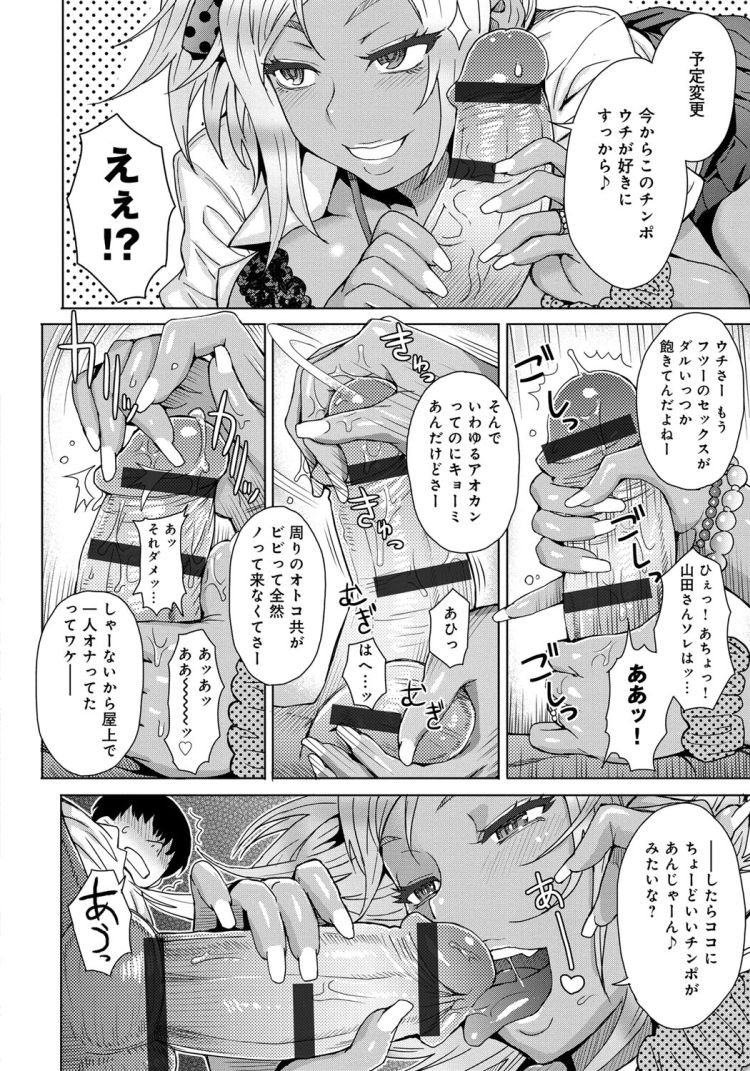青姦ギャル ヌける無料漫画喫茶006