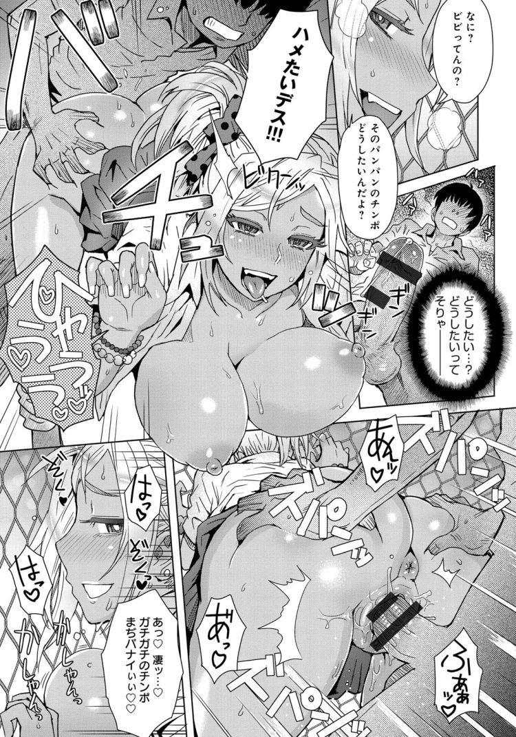 青姦ギャル ヌける無料漫画喫茶013