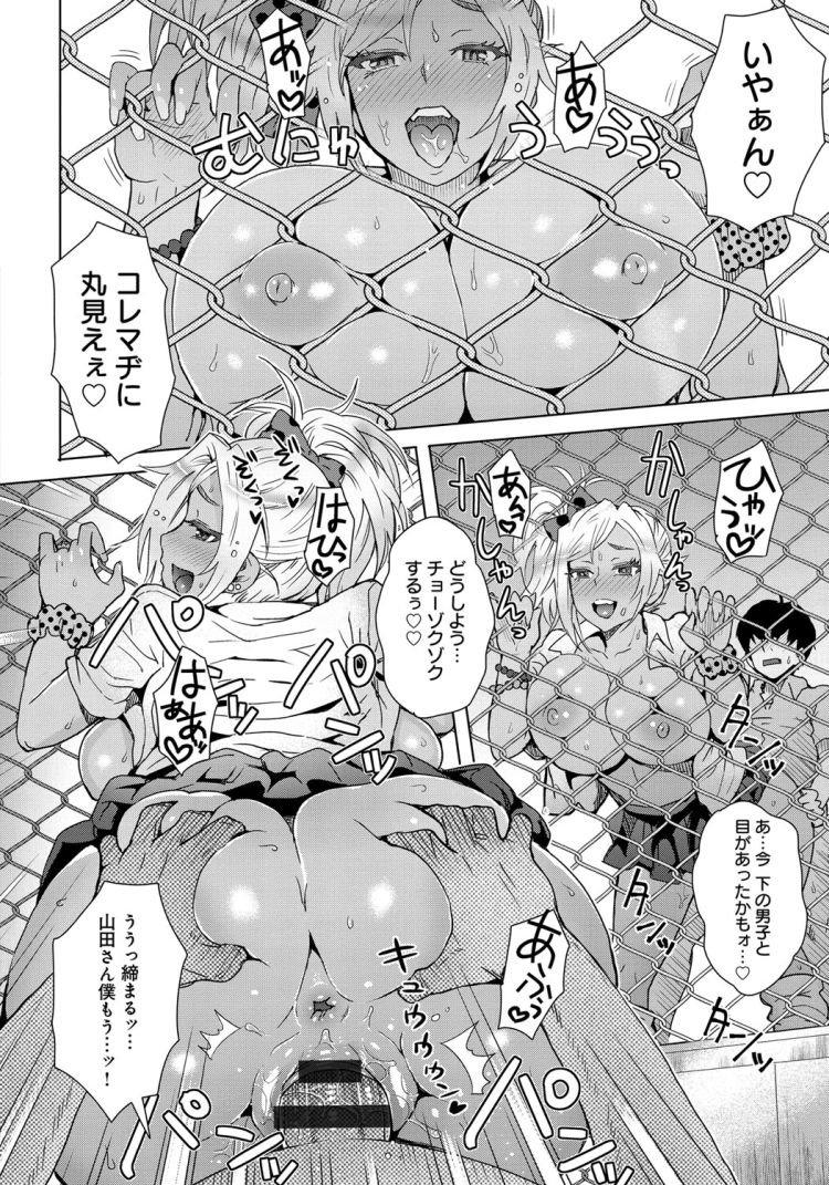 青姦ギャル ヌける無料漫画喫茶014