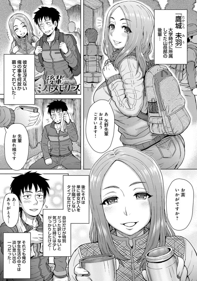 同窓会エッチ ヌける無料漫画喫茶001